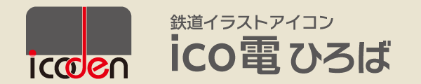 ico電ひろばへ